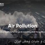 به مناسبت روز جهانی محیط زیست / با آلودگی هوا مبارزه کنیم