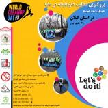بزرگترین فعالیت داوطلبانه در دنیا