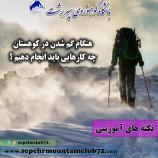 هنگام گم شدن در کوهستان چه کارهایی باید انجام دهیم؟