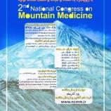 دومین کنگره ملی پزشکی کوهستان