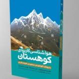 کتاب هواشناسی کاربردی کوهستان