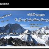 مرور خاطرات صعود زمستانه علم کوه