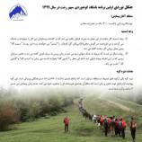 جنگل نوردی اولین برنامه باشگاه کوهنوردی سپهر رشت در سال ۱۳۹۹