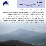 معرفی قله سرک رستم آباد