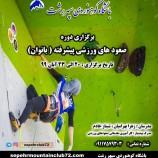 برگزاری دوره صعودهای ورزشی پیشرفته (بانوان)