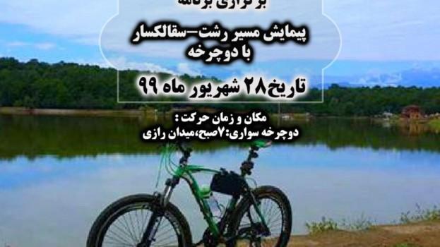 پیمایش مسیر رشت-سقالکسار با دوچرخه