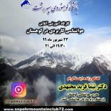 کارگاه آموزشی آنلاین هواشناسی کاربردی در کوهستان