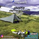 برگزاری کارگاه آموزشی تغذیه در کوهنوردی و سنگنوردی