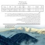 برنامه دی ماه ۹۹ باشگاه کوهنوردی سپهر رشت