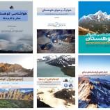 معرفی کتاب های هواشناسی کوهستان