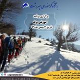 برگزاری برنامه آموزشی برف