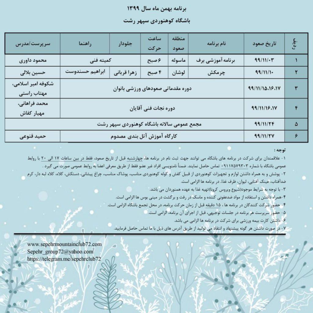 برنامه سه ماهه زمستان 99