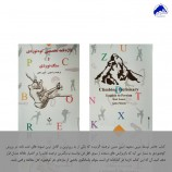 واژه نامه تخصصی کوهنوردی و سنگنوردی