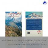 پزشکی کوهنوردی و سایر ورزش ها در طبیعت