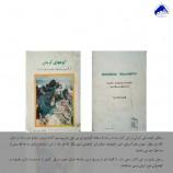 کوه های کرمان