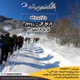 برگزاری برنامه نارنج کل رودبار