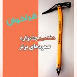 فراخوان هشتمین جشنواره صعودهای برتر تابستان ۱۴۰۰