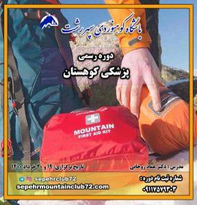 برگزاری دوره پزشکی کوهستان