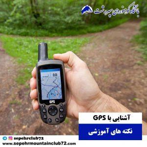 GPS چیست؟