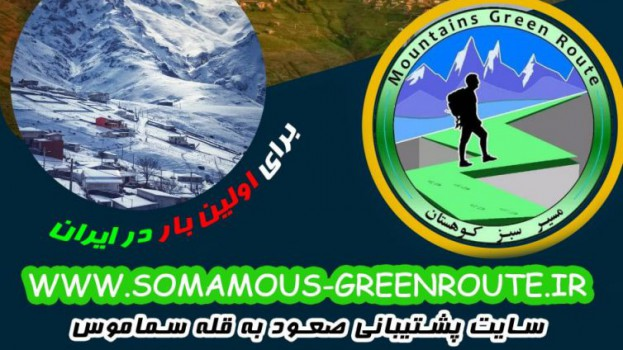مسیر سبز کوههای ایران سُماموس