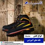 کفش های کوهنوردی