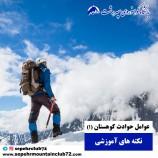 عوامل بروز حوادث در کوهستان