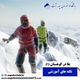 بقا در کوهستان