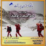 برگزاری دوره رسمی مبانی جستجو در کوهستان